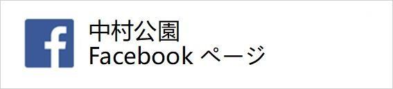 中村公園フェイスブックページ